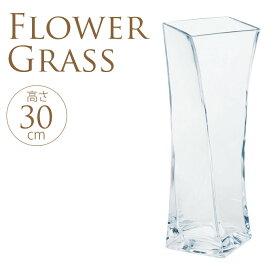 フラワーグラス ねじれ角型 高さ30cm 花瓶 ガラス フラワーベース ガラスベース オシャレ おしゃれ 花器 造花 シンプル ガーデン インテリア