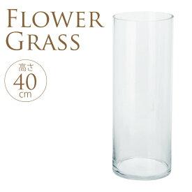 ガラス花瓶 L 直径15×H40cm 花瓶 ガラス フラワーベース 大型 大きな ガラスベース シンプル おしゃれ 花器 造花 インテリア 玄関 飾り 装飾