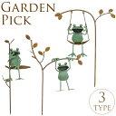 カエルのガーデンピック かえる 飾り 置物 花壇 玄関 オーナメント オシャレ おしゃれ 動物 可愛い ガーデン ガーデニング エクステリア
