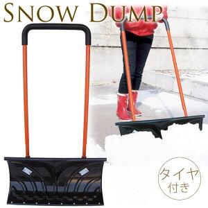 キャスター付きスノーダンプ スノーダンプ スノープッシャー 除雪 ラッセル 雪かき 道具 雪押しグッズ シャベル 雪押し 除雪用品