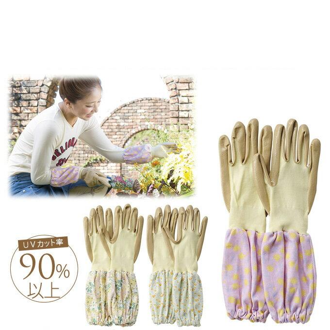 ガーデニング手袋 UVカットタイプ 袖付き 可愛い かわいい レディース すべらない 花柄 おしゃれ オシャレ 日よけ 日除け 虫よけ 虫除け ガーデン ガーデニング エクステリア