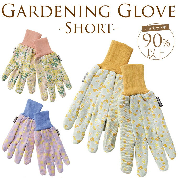 Fashion Fashion / Garden / Gardening / Exterior / For The Cute / Ladyu0027s /  Awning Awning / Floral Design / Work Having A Cute Gardening Gloves UV Cut  Type /