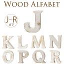 木製 アルファベットオーナメント 壁掛け可能 (いずれかの文字1個) 文字 英語 置物 飾り イベント カフェ ウ…