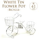 アンティーク 三輪車型プランター 2ポット プランター 自転車 フラワーポット フラワースタンド 白 ホワイト デザイン ガーデニング レトロ ミニチュア