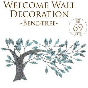 ウォールオーナメント 曲がり木 壁飾り 壁掛け ウェルカムプレート 玄関 入り口 おしゃれ オシャレ フェンスの飾り ドアに飾る ガーデン ガーデニング エクステリア
