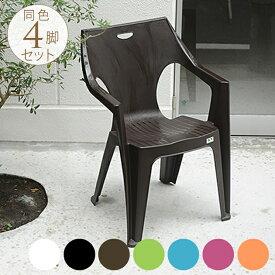 イタリア製 ガーデンチェア プラスチック 同色4脚セット 業務用 チェア 屋外 スタッキング カフェ 重ねる ヨーロピアン 収納 ベランダ 洋風 らくらく バルコニー 庭 椅子 イス