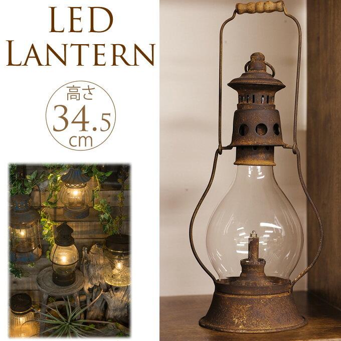 LEDカンテラ 高さ34.5cm ランタン LED アンティーク ランプ オーナメント インテリア おしゃれ ガーデン ガーデニング エクステリア
