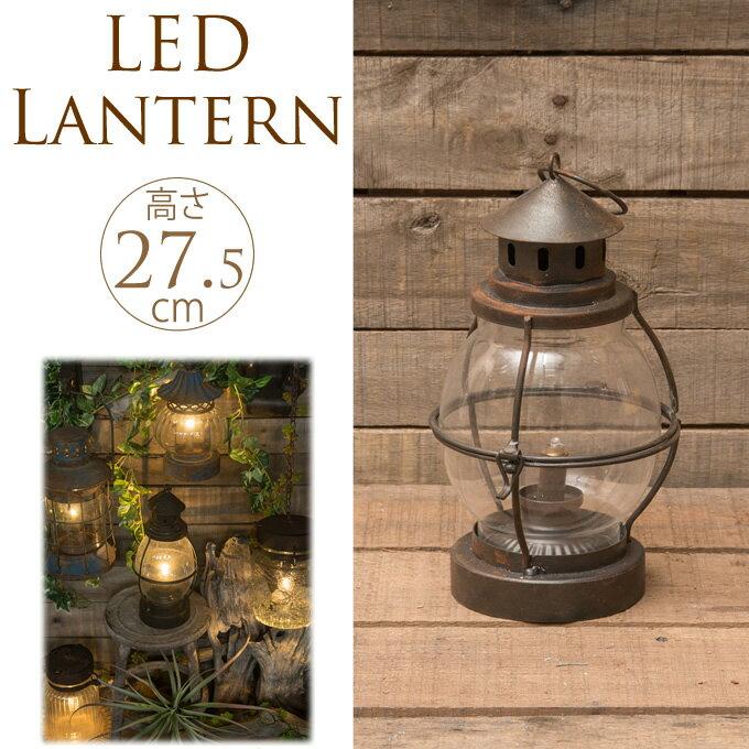 【ポイント5倍対象l】 LEDカンテラ 高さ27.5cm ランタン LED アンティーク ランプ オーナメント インテリア おしゃれ ガーデン ガーデニング エクステリア