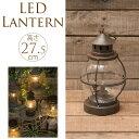 LEDカンテラ 高さ27.5cm /ランタン/LED/アンティーク/ランプ/オーナメント/インテリア/おしゃれ/ガーデン/ガーデニン…