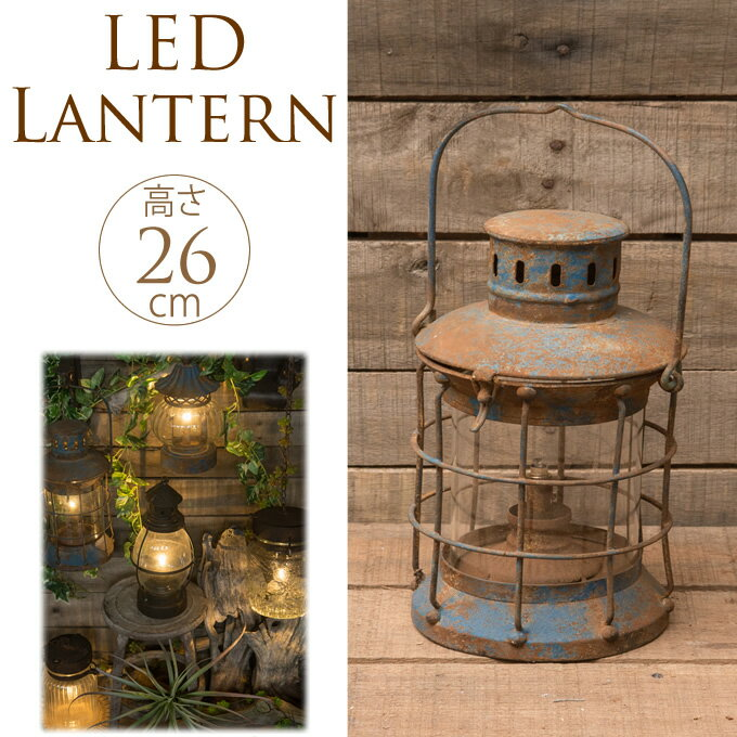 LEDカンテラ 高さ26cm ランタン LED アンティーク ランプ オーナメント インテリア おしゃれ ガーデン ガーデニング エクステリア