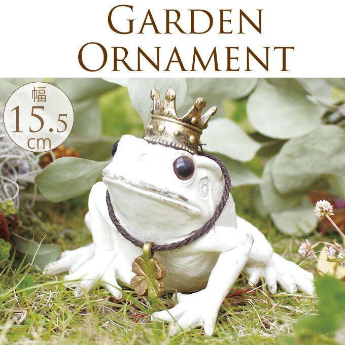 【ポイント10倍対象】 幸せのカエルの王様 Sサイズ アンティーク カエル オブジェ グッズ 置物 王冠 かえる オーナメント ガーデニング 縁起