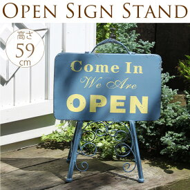 ガーデニング雑貨 レトロ 小さいオープンスタンド オープン看板 店舗用 スタンド アンティーク 開店 閉店 カフェ 雑貨 サインボード アイアン ボード 小型
