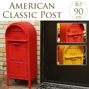 アメリカンクラシックポスト スタンドポスト 大型 スタンドポスト 郵便受け 大きい アメリカン クラシック 置き型 玄関 レトロ