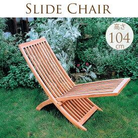 木製デッキチェア スライド式 ガーデンチェア 屋外 リラックス 北欧 おしゃれ 天然木 ベランダ 椅子 リクライニング アウトドア リゾート 避暑地 くつろぎ 安らぎ イス バルコニー