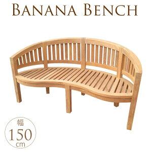 木製ガーデンベンチ バナナ型 ウッドベンチ 屋外 リラックス 北欧 おしゃれ 天然木 ベランダ 椅子 リゾート おしゃれ 長椅子 2人掛け 高級 ホテル 二人掛け