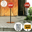 アメリカンチェーンスタンド クローズゲート 案内 ゲート 立ち入り禁止 仕切り 看板 屋外 ガーデンゲート 境界 駐車場 玄関 庭