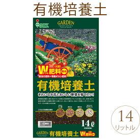 植物がすくすく育つ有機培養土 14リットル 培養土 おすすめ ガーデニング 家庭菜園 園芸 園庭 庭園 庭 ガーデン 土