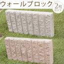 ウォールブロック 幅39.8×高さ19×厚み5cm 2枚セット 花壇 ブロック 土留め フェンス 仕切り 庭 囲い 庭づくり 簡単…
