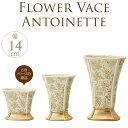 フランス王室風 陶器花瓶 アントワネット S 花瓶 フラワーベース プランター 北欧 おしゃれ 花器 洋風 エントランス