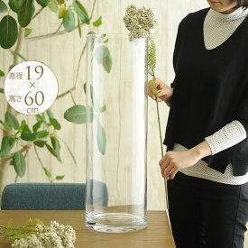 花瓶 ガラス EUROグラス 直径19×高さ60cm クリアー フラワーベース 大きな 北欧 ヨーロッパ シンプル 円柱 花器 透明 大きい 大型 おしゃれ 【送料無料】