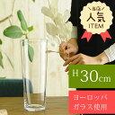 ガラス花瓶 EUROグラス テーバー 直径12cm×高さ30cm クリアー フラワーベース 大きな 北欧 ヨーロッパ シンプル 円柱…