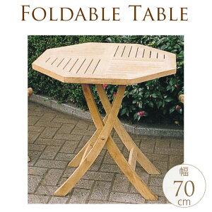 ガーデンテーブル ナチュラルウッド  八角 ガーデンテーブル 木製 天然木 チーク材 屋外 折りたたみ 自然 庭 ウッド