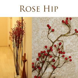 造花 小枝広がる野バラの実 レッド インテリア 枝 実 赤い フェイクフラワー オフィス レッド アートフラワー おしゃれ ルーム 人工 観葉植物 フロア 玄関 カフェ