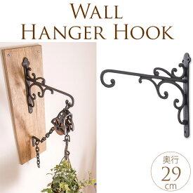 ガーデニング雑貨 アイアン ウォールハンガー ウェーブ ハンギング ガーデン インティア アート 壁掛け デコレーション アイアンフック 中世ヨーロッパ 欧風 ウォールフック 組み合わせ