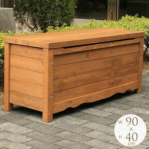 木製収納ベンチ w90 屋外 収納庫 小型 天然木 用具入れ アンティーク レトロ 庭 小さい 整理 片付け