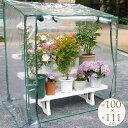 家庭用ビニールハウス ノーマルタイプ 温室 プランター 守る 家庭菜園 ガーデンハウス バルコニー ガーデニング 寒さ…