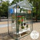 家庭用ビニールハウス ロフトタイプ 温室 フラワーラック パイプ プランター 家庭菜園 ガーデンハウス バルコニー ガ…