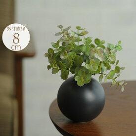 陶器 和の球体 中 生け花 植木鉢 フラワーベース 和室 プランターポット インテリア ボール オーブ 客室 玄関
