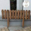 木製花壇フェンス スタンダード 幅90cm 花壇 仕切り 屋外 柵 ウッド アンティーク ガーデニング フラワーフェンス 庭 …