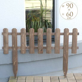ガーデニング フェンス 木製 花壇フェンス スタンダード 幅90cm 花壇 ガーデンフェンス 仕切り 屋外 柵 ウッド アンティーク 庭 フラワーフェンス 園芸
