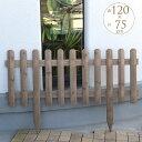 木製花壇フェンス トール 幅120cm 花壇 仕切り 屋外 柵 大きい ウッド アンティーク 大型 大きめ フラワーフェンス ガーデニング 園芸 庭