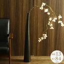 一輪挿し おしゃれ 花瓶 花が主役の一輪挿し H84 花器 フラワーベース 細身 背の高い 一輪ざし トールサイズ インテ…