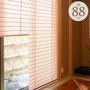 和紙を使ったブラインド 88×180cm 和風 スクリーン 目隠し 日よけ インテリア 和室 カラー 色彩 カーテン おしゃれ