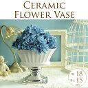 欧州貴族のフラワーベース ワイド S ホワイト 北欧 花瓶 白色 陶器 白い かわいい 花器 プランターポット ヨーロピア…