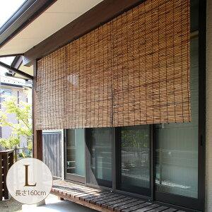 外吊り 国産すだれ いぶし(幅88×長さ160) よしず 屋外 目隠し 和風 日よけ ベランダ 日本製 暑さ 対策 西日 簾 涼しい おしゃれ