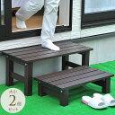 お庭に簡単出入り アルミステップ レギュラーサイズ 踏み台 ステップ 庭 屋外 ベランダ 階段 フラワースタンド 花台 …