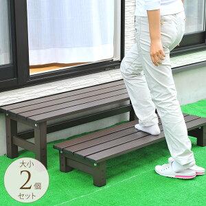 アルミ踏み台 お庭に簡単出入り アルミステップ ワイドサイズ 掃き出し窓 ステップ 庭 階段 屋外 踏み台 ベランダ 段差 縁側