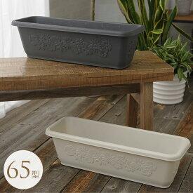 園芸軽量 大型長方形プランター 65型 プラ鉢 シンプル おしゃれ 安い 簡易 かわいい 屋外 プラスチック 軽い 大きい フラワーカップ ガーデニング ベランダ 庭 大きな