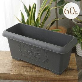 園芸軽量 大型長方形深型プランター 60型 プラ鉢 シンプル おしゃれ 安い 簡易 かわいい 屋外 プラスチック 軽い 大きい フラワーカップ ガーデニング ベランダ 庭 大きな