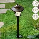 大人のガーデンライト 庭園タイプ 1本 屋外 ライト led 玄関 照明 光センサー おしゃれ コンセントタイプ 自宅 庭 通…