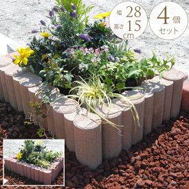 花壇ブロック 丸みのかわいい シリンダーチェイン ストレート 4個セット W28×H15cm 花壇 レンガ 仕切り コンクリート 土留め ガーデニング 簡単 置くだけ 囲い おしゃれ 【送料無料】
