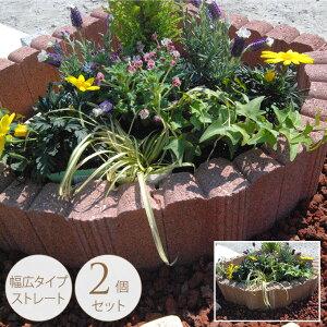花壇ブロック マーキュリー ストレート 2個セット 花壇 レンガ 仕切り コンクリート 土留め ガーデニング 簡単 置くだけ 囲い ヨーロピアン 洋風 西洋 おしゃれ 【送料無料】