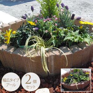 花壇ブロック マーキュリー アール 2個セット 花壇 レンガ 仕切り コンクリート 土留め ガーデニング 簡単 置くだけ 囲い ヨーロピアン 洋風 西洋 おしゃれ 【送料無料】