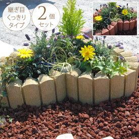 花壇ブロック 北欧城壁 ランパート アール 2個セット 花壇 レンガ 仕切り コンクリート 土留め ガーデニング 簡単 置くだけ 囲い ヨーロピアン 洋風 西洋 おしゃれ 【送料無料】