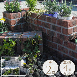 欧風 花壇ブロック レンガ調ボーダー プランター 正方形 4個セット 花壇 レンガ 仕切り コンクリート 土留め ガーデニング 簡単 置くだけ 囲い ヨーロピアン 洋風 西洋 おしゃれ 【送料無料