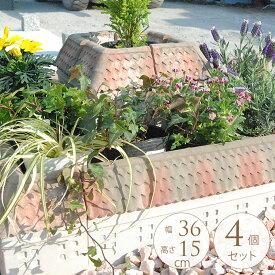 欧風 花壇ブロック オランダの街並み ストレート 4個セット 花壇 レンガ 仕切り コンクリート 土留め ガーデニング 簡単 置くだけ 囲い ヨーロピアン 洋風 西洋 おしゃれ 【送料無料】